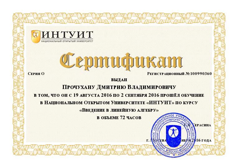 lin_algebra_sertifikat